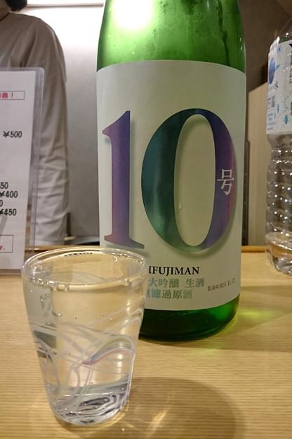 【日本酒:茨城】 水府自慢 10号 純米大吟醸 無濾過生原酒