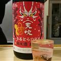 Photos: 【日本酒:佐賀】 天吹 うるとらDRY 初雪 超辛口純米酒 生