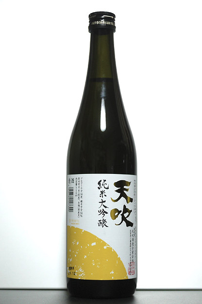 Photos: 【日本酒:佐賀】 天吹 純米大吟醸 50