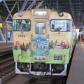 Photos: 風っこそうや 旭川駅