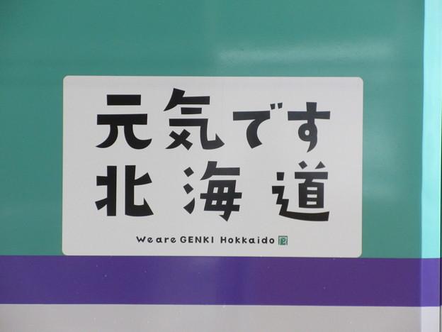 はやぶさ24号 元気です 北海道
