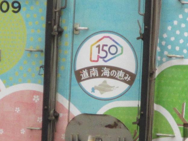 Photos: キハ40 1809「道南 海の恵み」2