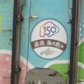 キハ40 1809「道南 海の恵み」2