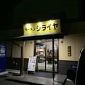 ラーメン ジライヤ (2)