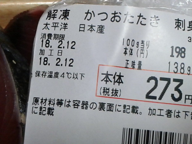 写真: かつお。太平洋、日本産。て、どこ!?