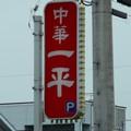 Photos: なんちゅうか本中華