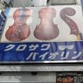 バイオリンなぞなぞ