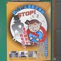 Photos: 怪奇~こっくりさん