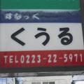 写真: クールジャパン?