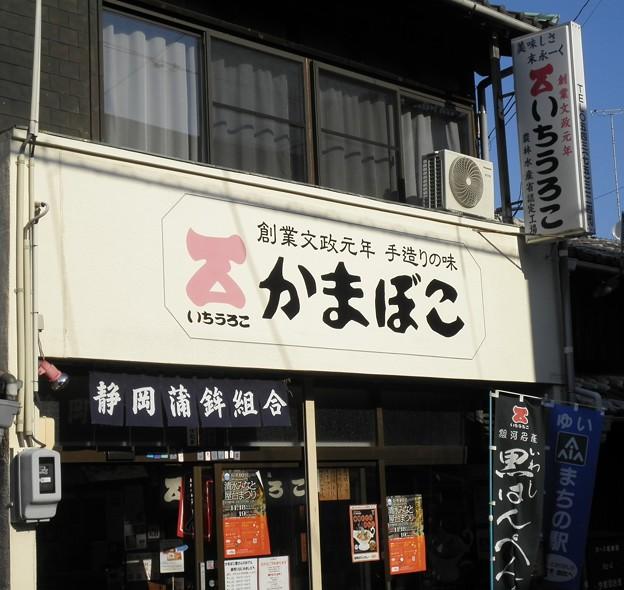 静岡蒲鉾組合