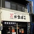 Photos: 静岡蒲鉾組合