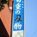 Photos: ぷっつん