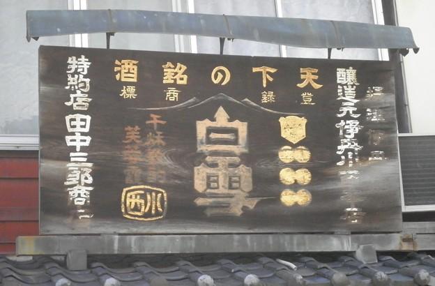 Photos: 清酒 白雪
