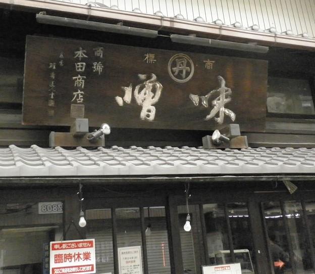 味噌本田商店