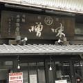 Photos: 味噌本田商店