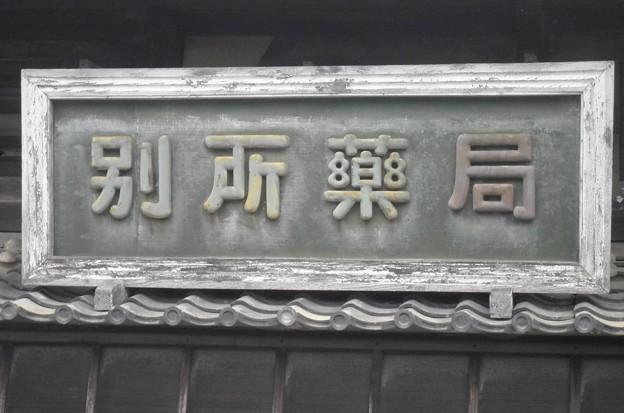 Photos: 別所薬局