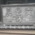 Photos: 文房具 前田