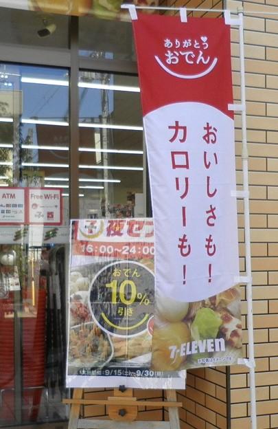 写真: 解説~美食への戒め