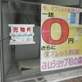 Photos: 解説~豪華景品
