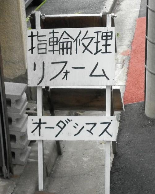 写真: 解説~叩いて修理