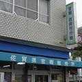 Photos: 官報販売所