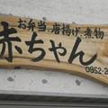 Photos: お弁当・赤ちゃん