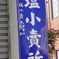 Photos: 塩小賣所