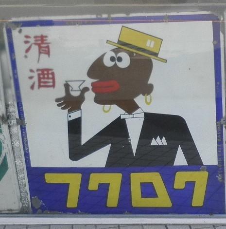 清酒 フクロク
