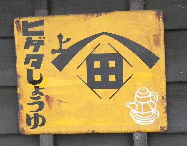 Photos: ヒゲタしょうゆ