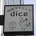 Photos: サイコロ爺さん