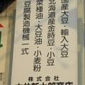 Photos: 大豆の拡大図