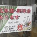Photos: 新年会しんねえかい