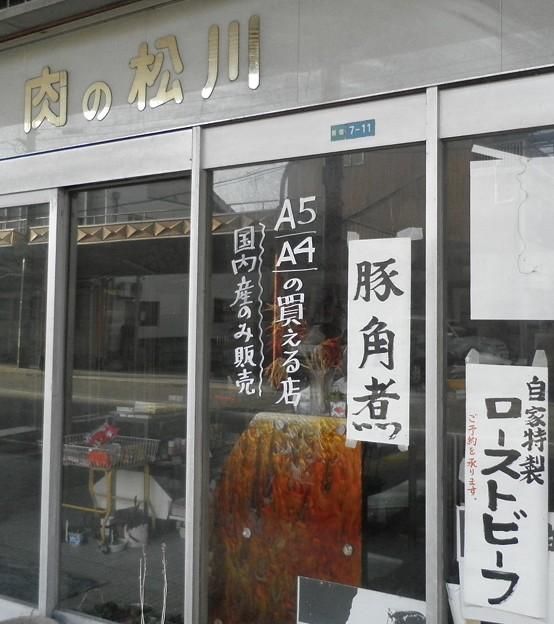 解説~巨大角煮の店