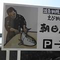 Photos: ぐさっ!
