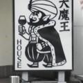 Photos: 怪奇~本魔界