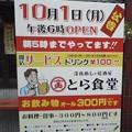 Photos: 怪談~食堂の死体