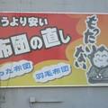 Photos: 怪談~横から死体