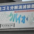 Photos: 雑学クイズ~89