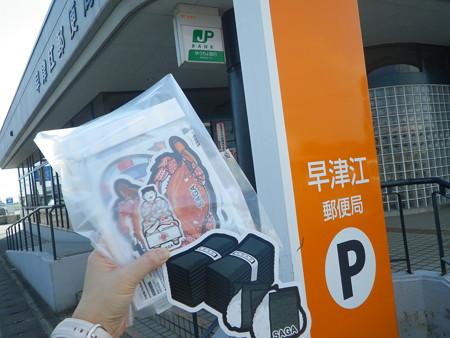早津江郵便局