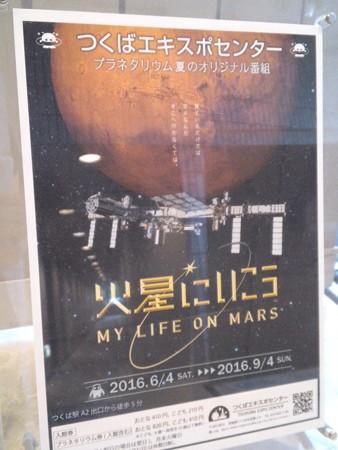 火星にいこう
