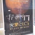 写真: 火星にいこう
