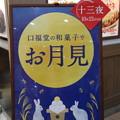 Photos: 口福堂で十三夜