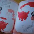 Photos: 「絵で読む漢字のなりたち」言語