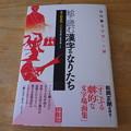 Photos: 「絵で読む漢字のなりたち」表紙