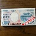 Photos: 2000円札?