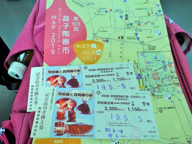 Photos: 常総線真岡鉄道共通一日自由きっぷ