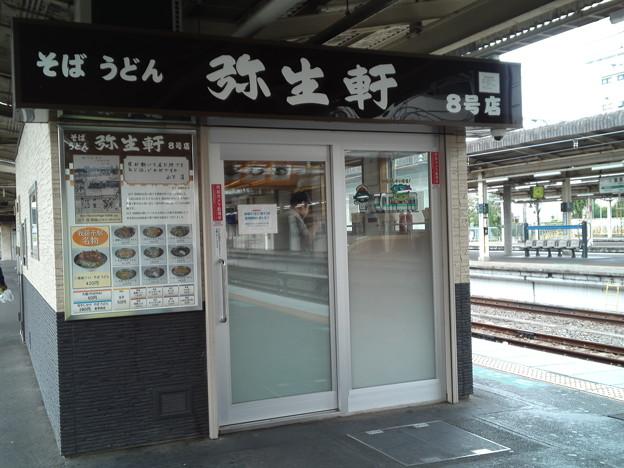 JR我孫子駅「弥生軒」