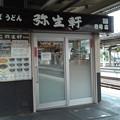 Photos: JR我孫子駅「弥生軒」