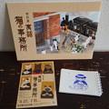 Photos: 特別展「寓話・猫の事務所」パンフレット