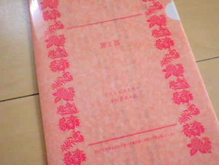 「罪と罰」角川文庫第一作